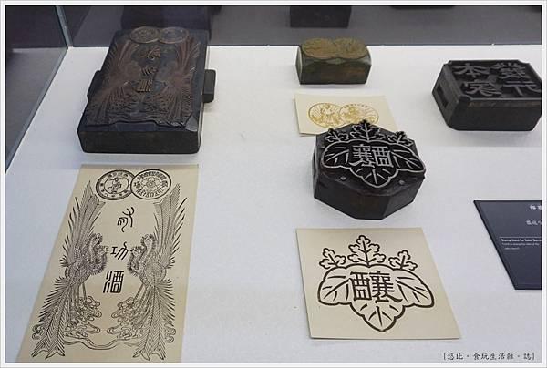伏見-25-月桂冠大倉紀念館.JPG