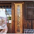 伏見-37-月桂冠大倉紀念館.JPG