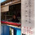 伏見-50-十石舟時間表.JPG