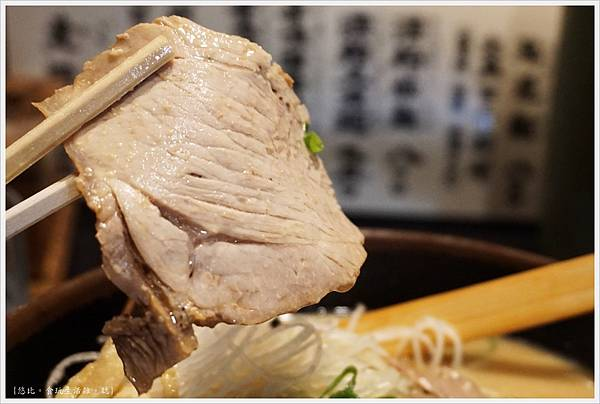 玄屋拉麵-17-酒粕拉麵.JPG