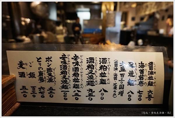 玄屋拉麵-23-酒粕拉麵.JPG