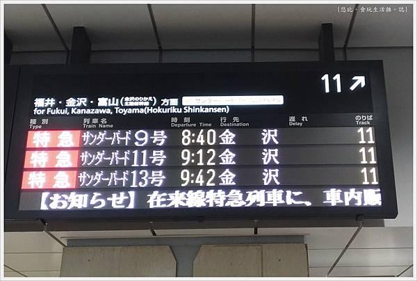 往金澤-6-新幹線.jpg