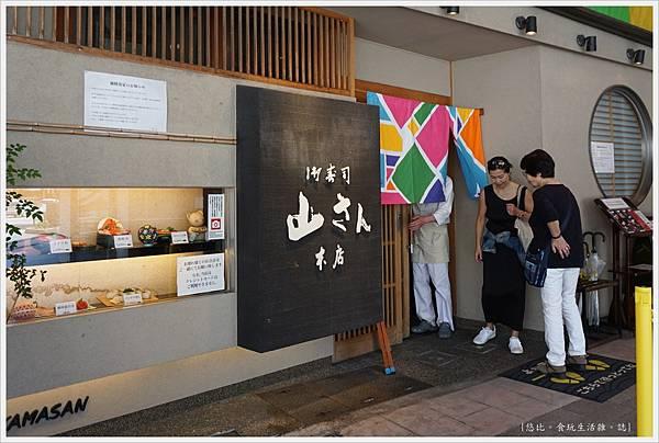 金澤-15-近江町市場.JPG