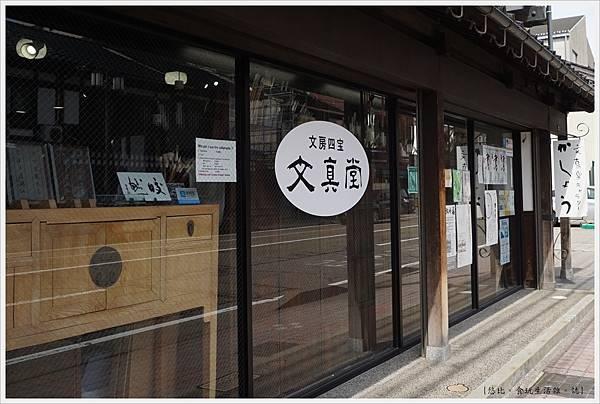 金澤尾張町-12-文真堂.JPG