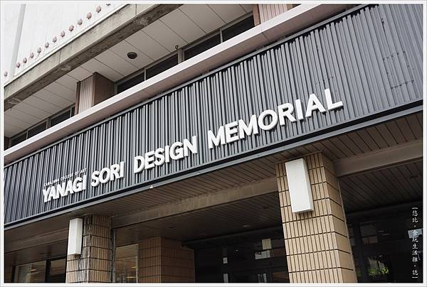金澤尾張町-27-柳宗理紀念設計研究所.JPG