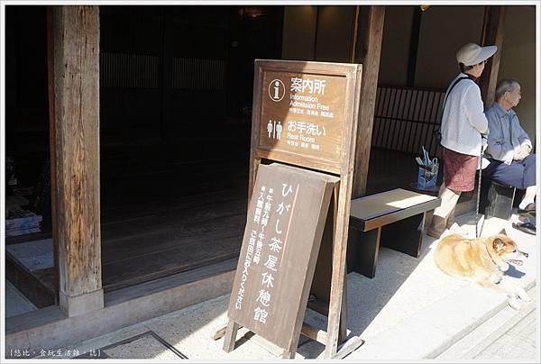 東山茶屋街-2-東山茶屋休憩館.JPG