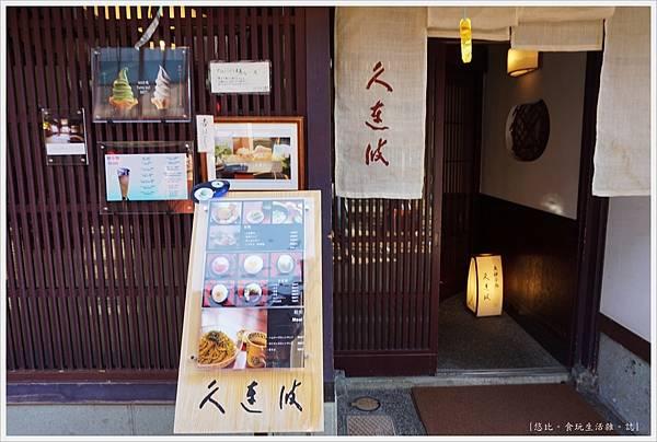 東山茶屋街-25-久連波.JPG