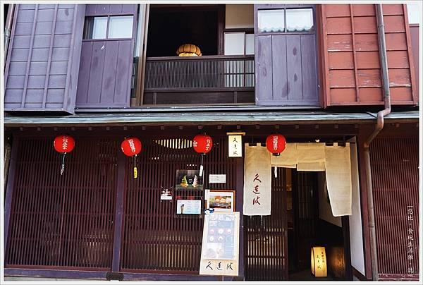 東山茶屋街-43-久連波.JPG