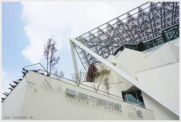 台南美術二館-11-外觀.JPG