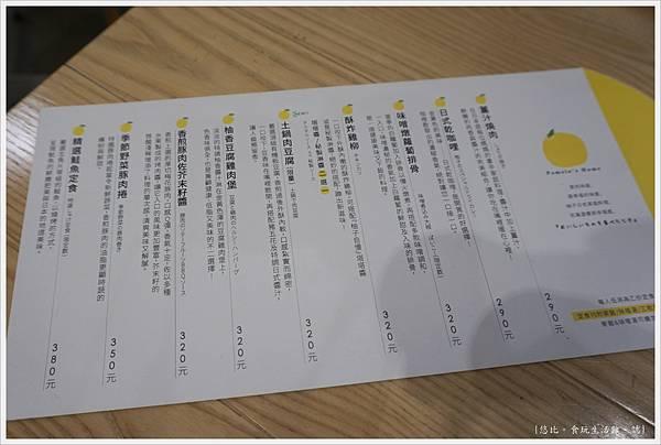 柚子-21-MENU.JPG