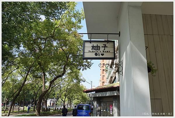 柚子-42-招牌.JPG