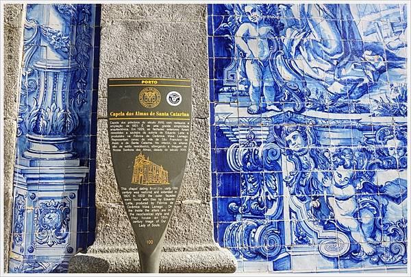 Porto-57-聖靈教堂Capela das Almas.JPG