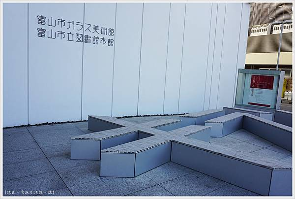 富山-3-富山玻璃美術館.JPG