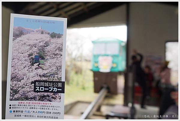 船岡-29-船岡城跡公園.JPG