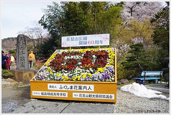 花見山-22-公園入口.JPG