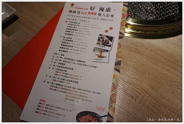 紅巢燒肉-5.JPG