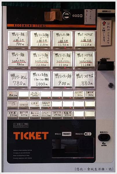 鴨to蔥-4-售票機.jpg