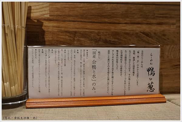 鴨to蔥-12.JPG
