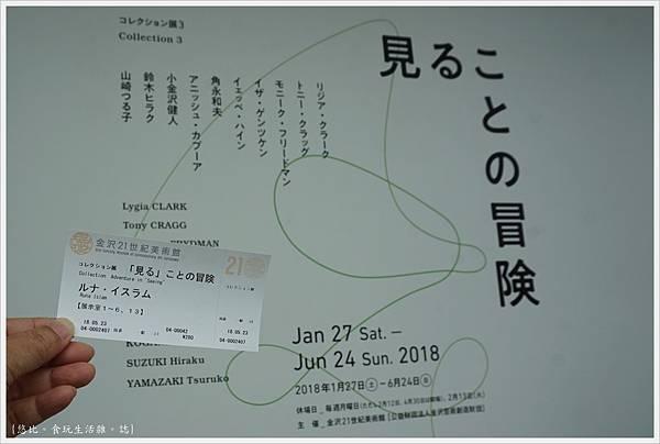 21世紀美術館-44.JPG