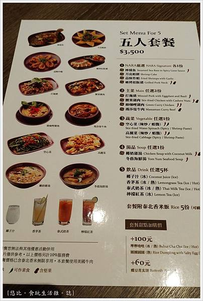 台中三井outlet-4-NARA MENU.jpg