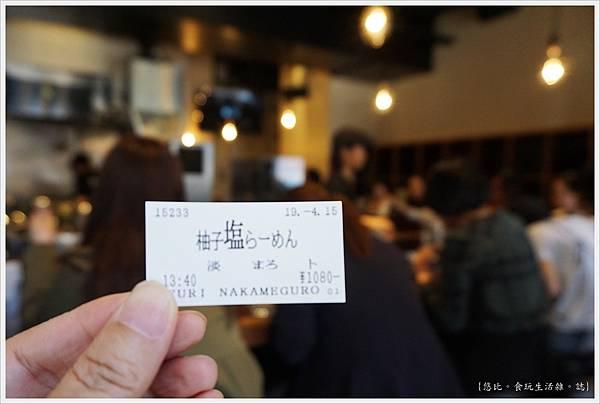 中目黑阿夫利柚子拉麵-6.JPG