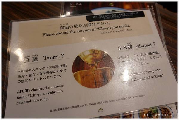 中目黑阿夫利柚子拉麵-11.JPG