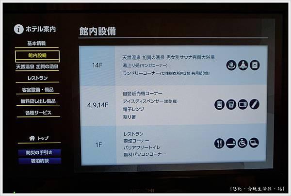 金澤-14-Dormy Inn 金澤.JPG
