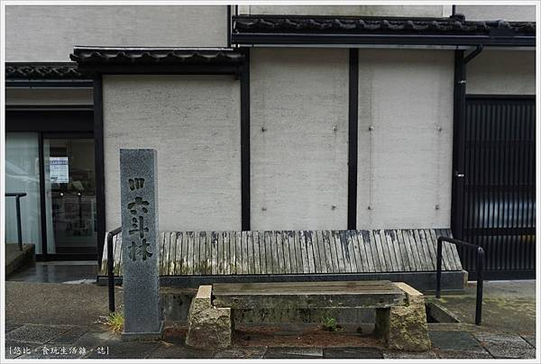 寺町寺院群-30-六斗林.JPG