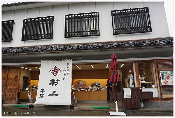 武家屋敷-23-和果子村上本店.JPG