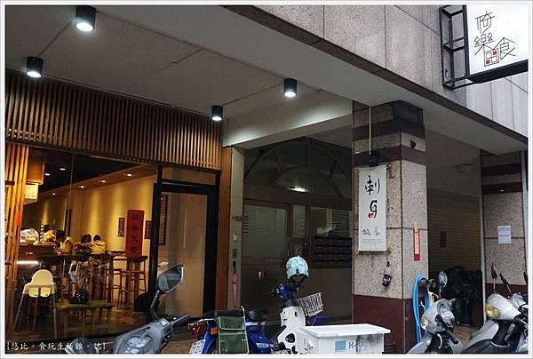 倚樂田食-1-外觀.JPG