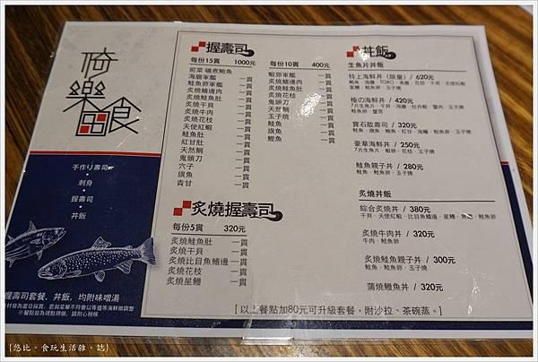 倚樂田食-4-MENU.JPG