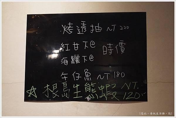 倚樂田食-6.JPG