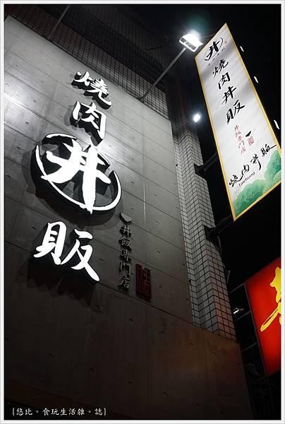 燒肉丼販-1-招牌.JPG