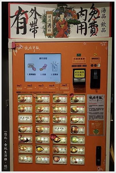 燒肉丼販-15-購票機.jpg