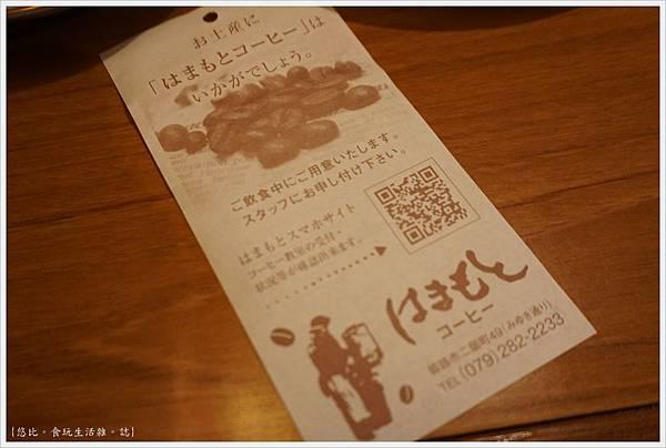 姬路濱本咖啡-20.JPG