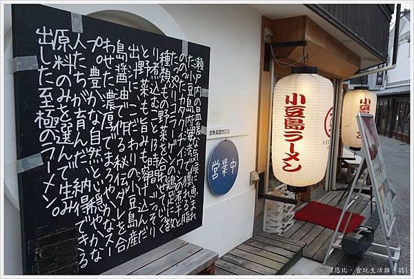 倉敷-5-小豆島拉麵.JPG