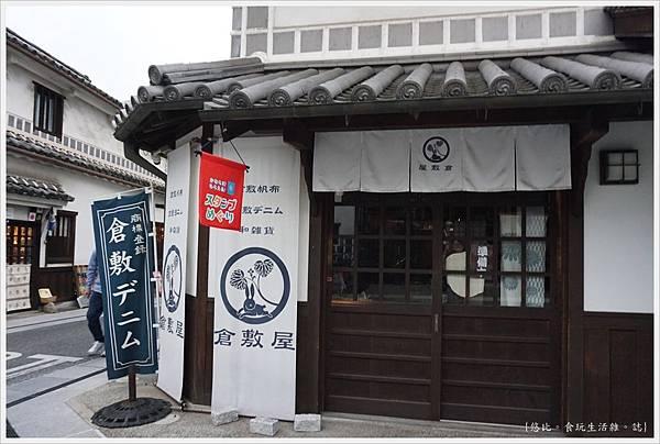 倉敷-12-商店.JPG