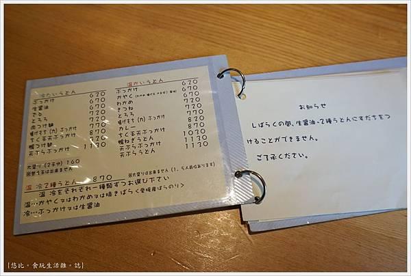 根之津烏龍麵-5.JPG