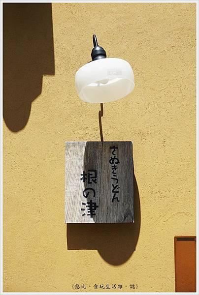 根之津烏龍麵-1.JPG