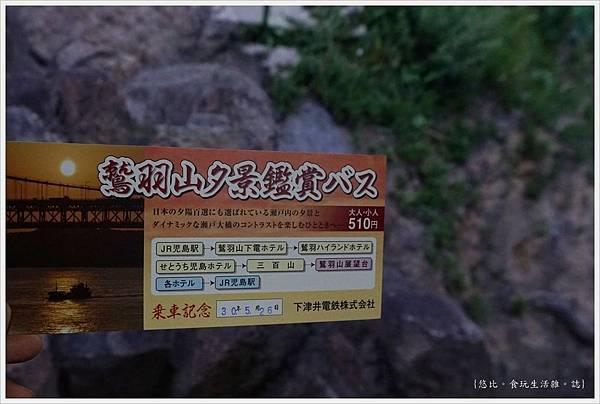 鷲羽山夕陽巴士-57.JPG