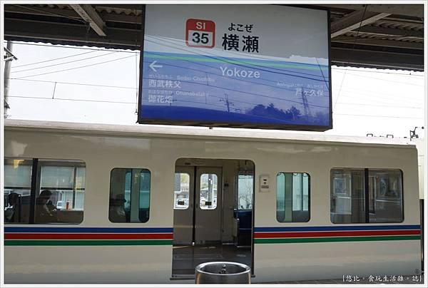 羊山公園-1-橫瀨站.JPG