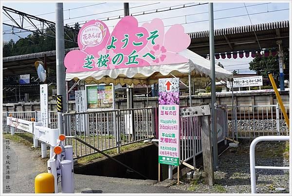 羊山公園-4-橫瀨站.JPG