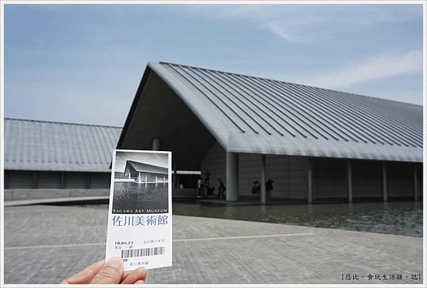 佐川美術館-3-門票.JPG