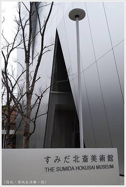 墨田北齋美術館-7-外觀.jpg