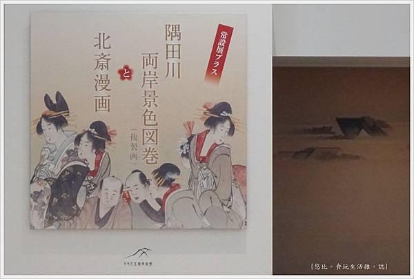 墨田北齋美術館-44.JPG