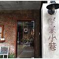 堅果小巷-13-外觀.jpg