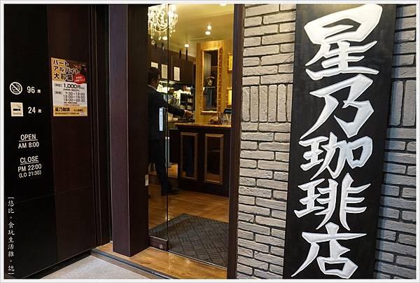 星乃咖啡-3-心齋橋店外觀.JPG