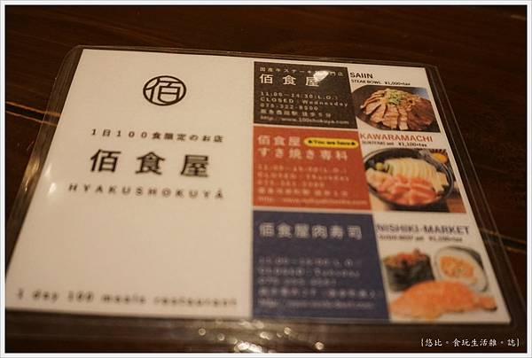 佰食屋-1-MENU.JPG