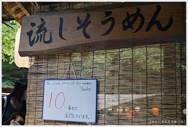 貴船-15.JPG