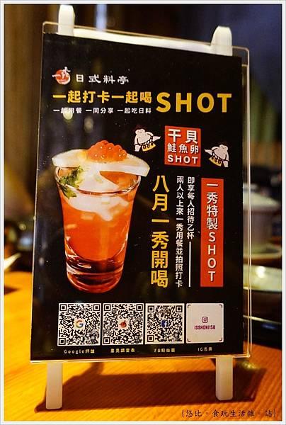 一秀日本料理-30.JPG